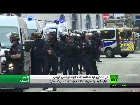 ذكرى الإرهاب ومخاوف عودته تشغل بال المواطنين في فرنسا