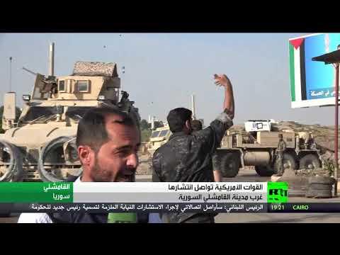 الجيش الأميركي ينتشر في قاعدة هيمو غرب القامشلي