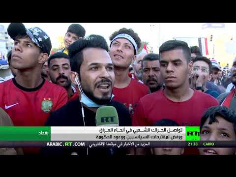 تظاهرات حاشدة في العاصمة بغداد وبعض مدن العراق