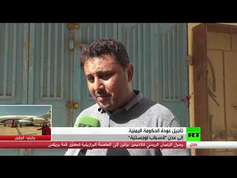 تأجيل عودة الحكومة اليمنية إلى عدن