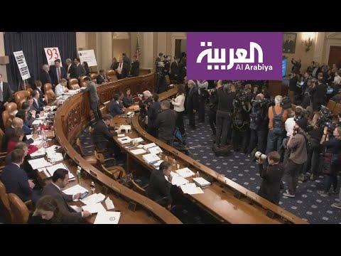 بدء الجلسات العلنية في الكونغرس في إطار إجراءات عزل دونالد ترامب