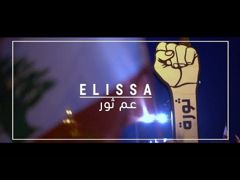 كليب أغنية إليسا الجديد عم ثور مع كلماتها