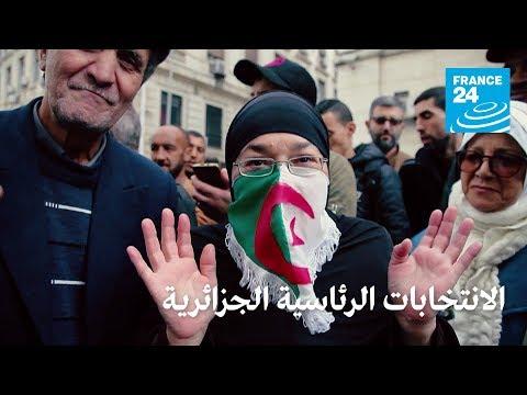 شاهد بدء العد التنازلي لانطلاق الانتخابات الرئاسية الجزائرية