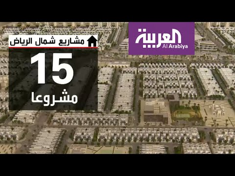 مفهوم عصري متكامل لمشاريع الإسكان شمالي الرياض