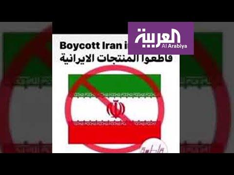خليها تخيس حملة عراقية ضد البضائع الإيرانية