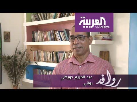 لمحات من حياة الروائي المغربي عبد الكريم جويطي