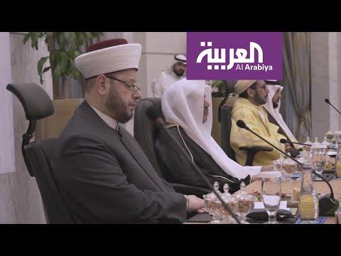 رابطة العالم الإسلامي تنظم ندوة خدمة الوحيين لتوحيد الخطاب الديني