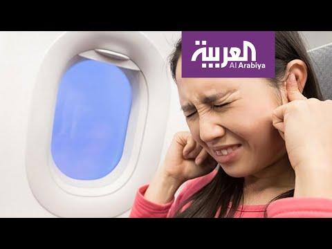 تخلص من ضغط الأذنين عند إقلاع الطائرة
