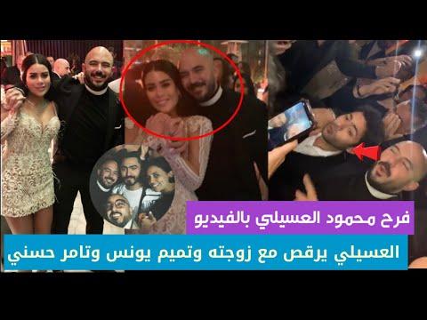 شاهد نجوم الفن يرقصون في فرح محمود العسيلي