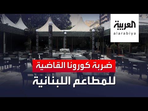 شاهد الإغلاق يكبد 800 مطعم لبناني مئات الملايين من الدولارات