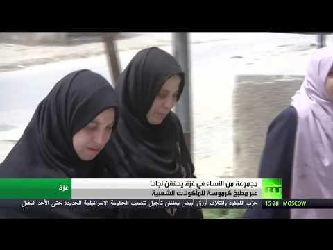 شاهد نساء يُحققن نجاحًا كبيرًا عبر مطبخ يُقدم مأكولات شعبية في غزة