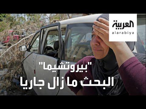 شاهد مأساة لبنانية تنتظر خبرًا عن أخيها المفقود