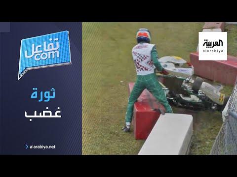 شاهد ثورة غضب تنهي مشوار متسابق في بطولة العالم لسباقات الكارتينغ