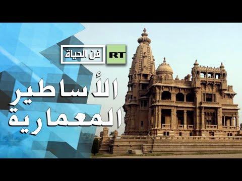 قصر البارون في مصر يفتح أبوابه بعد انتهاء عملية الترميم