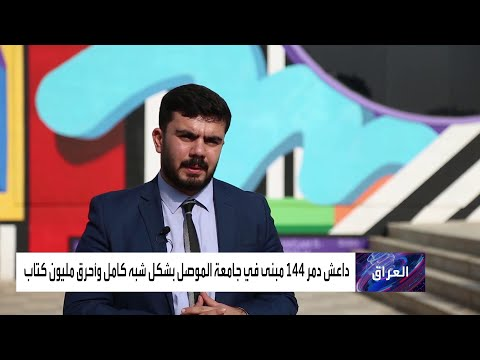 شاهد جامعة الموصل تتطلع إلى تجاوز محنة داعش في 2022