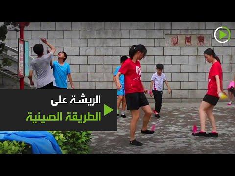 شاهد صينيون يمارسون لعبة الريشة