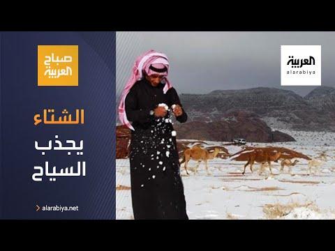 الشتاء حولك  يجذب السياح لأكثر من 17 وجهة في السعودية