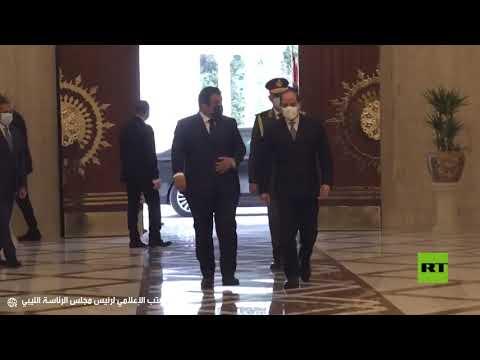 شاهد الرئيس المصري عبدالفتاح السيسي يستقبل رئيس المجلس الرئاسي الليبي