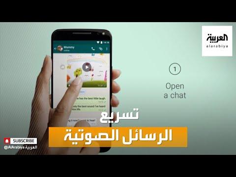 شاهد  ميزة تسريع الرسائل الصوتية على واتساب