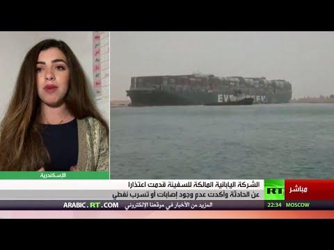 شاهد تعليق القبطانة المصرية مروة السلحدار في شأن توقف حركة الملاحة في قناة السويس