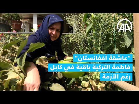 عاشقة أفغانستان فاطمة التركية باقية في كابول رغم الأزمة
