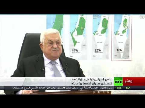 كلمة الرئيس الفلسطيني محمود عباس أمام الجمعية العامة في دورتها الـ 76