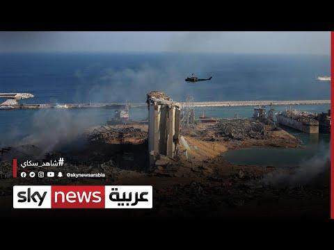 قلق دولي من تعليق التحقيق في تفجير مرفأ بيروت