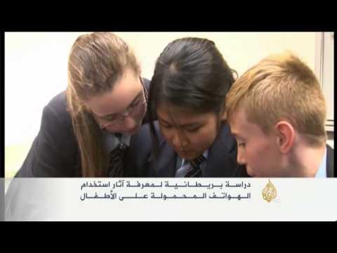 بريطانيا تبدأ دراسة لمعرفة آثار الهواتف المحمولة على الأطفال
