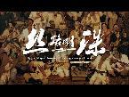 uygur muqam seeking xinjiangs