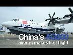 chinas ag600 aircraft makes maiden flight