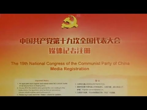 media registration system for 19th national congress