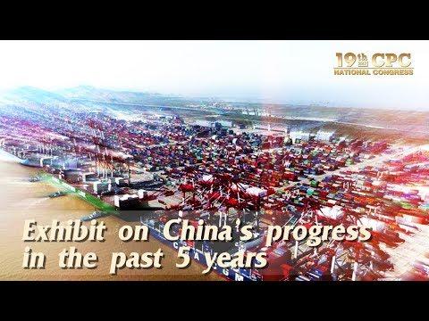 live exhibit on chinas progress