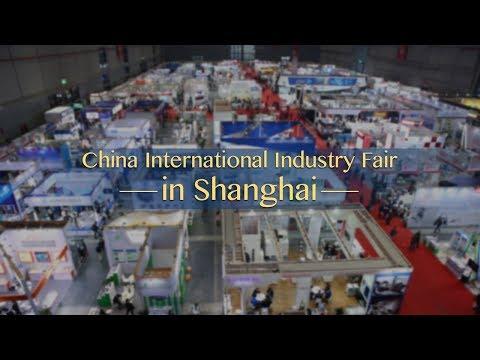 china international industry fair