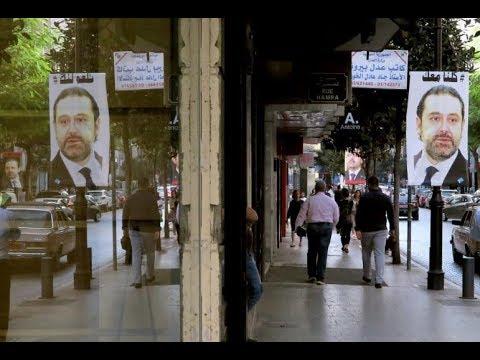 french president invites lebanons former minister