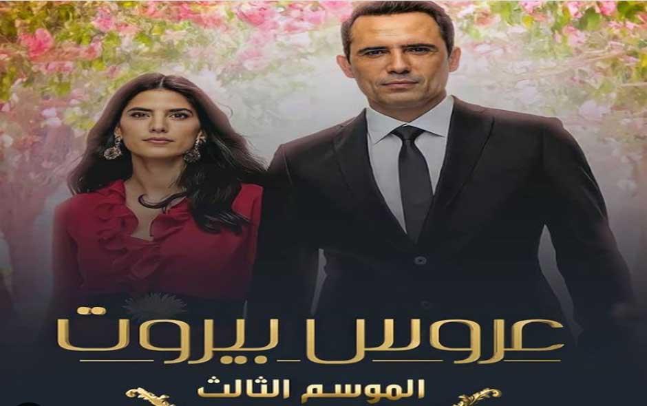 انطلاق تصوير مسلسل عروس بيروت الجزء الثالث