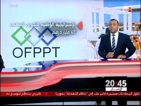 العرب اليوم - شاهد  الإستراتيجية الوطنية للتكوين المهني ورؤية 20152030