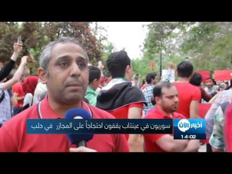 العرب اليوم - بالفيديو وقفة احتجاجية في غازي عنتاب من اجل حلب