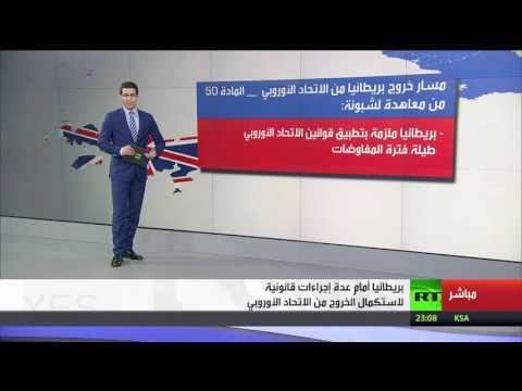 العرب اليوم - آلية خروج بريطانيا من الاتحاد الأوروبي