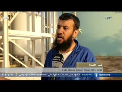 العرب اليوم - جولة داخل محطة التحلية في مدينة طبرق