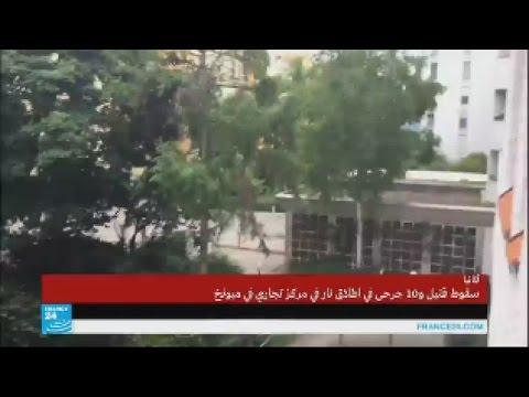 العرب اليوم - بالفيديو  قتلى وجرحى في مركز أولمبيا بارك في ميونيخ