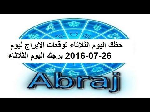 العرب اليوم - فيديو توقعات الأبراج ليوم 26072016