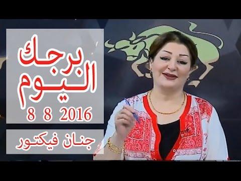 العرب اليوم - بالفيديو  تعرف على أخبار برجك اليوم مع جنان فيكتور