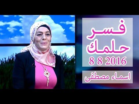 العرب اليوم - بالفيديو تعرف على تفسير حلمك مع الروحانية أسماء مصطفى