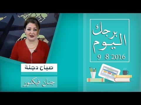 العرب اليوم - بالفيديو تعرف على برجك اليوم مع الروحانية جنان فيكتور