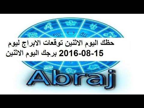 العرب اليوم - بالفيديوتوقعات الابراج ليوم الاثنين 15 آب 2016