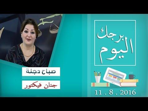 العرب اليوم - الباحثة جنان فيكتور تكشف عن أهم التغيرات الفلكية