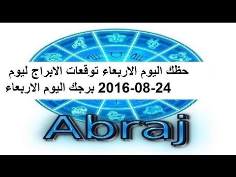 العرب اليوم - بالفيديو تعرف على ما يقوله برجك اليوم