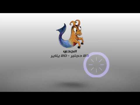 العرب اليوم - بالفيديو تعرف على الأبراج ليوم 29 آب 2016