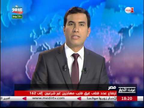 العرب اليوم - بالفيديو ارتفاع عدد قتلى غرق قارب مهاجرين غير شرعيين قبالة مصر إلى 162