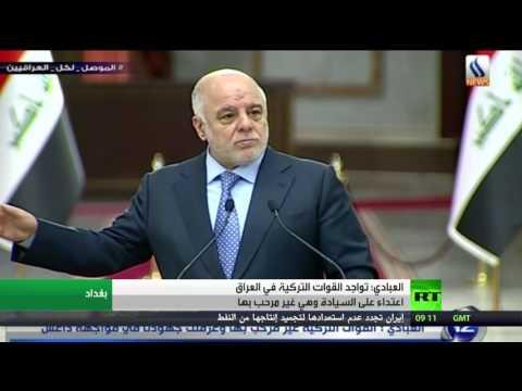 العرب اليوم - بالفيديو العبادي يؤكّد أن تواجد القوات التركية في العراق اعتداء على السيادة